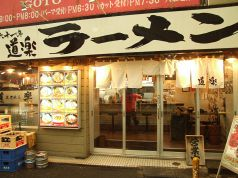 ラーメン道楽 洗足池店の画像