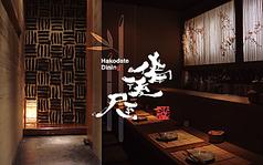 Hakodate Dining 備後屋 裏の写真