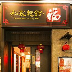 私家麺館・福の雰囲気1