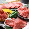 肉の目利き 石狩花川店のおすすめポイント2