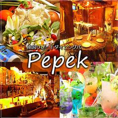 ペペック 茅ヶ崎の写真