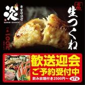 炭火居酒屋 炎 大通店 IKEUCHI ZONEの写真