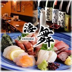 旬鮮魚と厳選銘酒 海舞 金山駅前店の写真