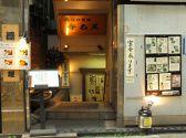 香名屋 渋谷店