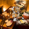 博多野菜串と鳥料理 すみれや 新橋4号店
