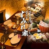 博多野菜串と鳥料理 すみれや 新橋4号店 ごはん,レストラン,居酒屋,グルメスポットのグルメ