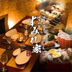 博多野菜串と鳥料理 すみれや 新橋4号店の写真