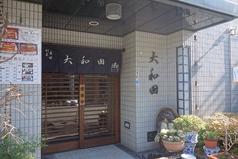 うなぎ 大和田の写真