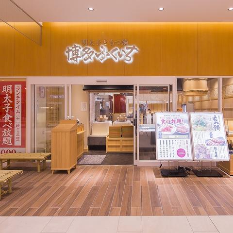 博多の明太子メーカーの老舗「ふくいち」を思う存分味わえる