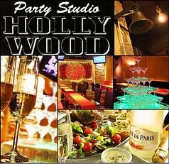 パーティスタジオ ハリウッド HOLLYWOODの写真