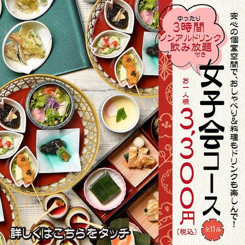 【ノンアルコールもたっぷり3時間♪】女子会コース料理11品+3時間ノンアル飲放付☆3300円(税込)