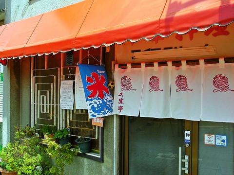 大黒亭 居島店