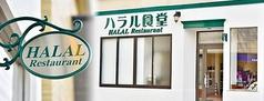 ハラル食堂 湯本の写真