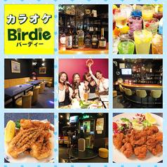 カラオケ Birdie