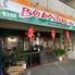 本格南インド料理 ボンベイ 水引店のロゴ