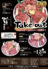ぴこぴこ精肉店 宇多津のコース写真
