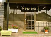 牛田 丸亀 香川のグルメ