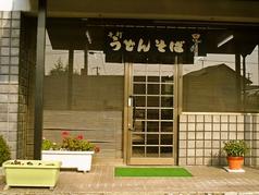 牛田 丸亀の写真
