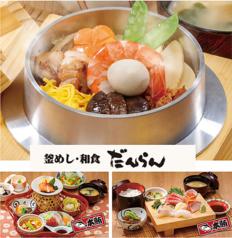 釜めし 和食 だんらん 豊田店の写真