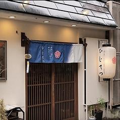 ひじてつ 元町店の写真