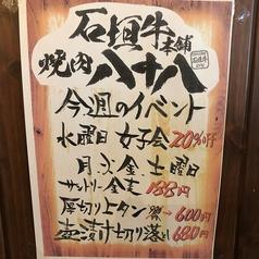 石垣牛本舗焼肉 八十八のおすすめ料理1