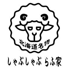 北海道しゃぶしゃぶ ポッケ 南6条店の写真