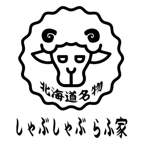 11/1 ポッケ南6条店がしゃぶしゃぶらふ家に店名が変わります!タレや肉はそのまま!