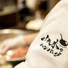 山本のハンバーグ 六本松店のおすすめポイント3