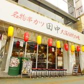 串カツ田中 佐世保店の雰囲気3