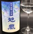 全国から人気の日本酒・地酒を取り揃えております。旭鳳 純米 香醸 八反錦(広島):広島吟醸酵母を使用し、華やかな香りが特徴の香醸シリーズ限定生酒です。イチゴを連想させる爽やかな香りとフレッシュな甘味。 余韻に広がる旭鳳らしい穏やかな酸が印象的な純米酒です。