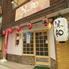 季節天ぷら料理 笑和のロゴ