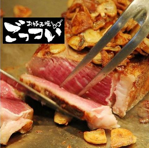 ☆名物 ごっつい塊肉☆ 池袋駅徒歩4分