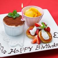 楽しいパーティーお任せ下さい!!記念日&誕生日にも♪