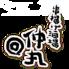 串揚げ酒場 仲丸 五反田店のロゴ