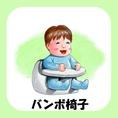 バンボ椅子のご用意もございます。赤ちゃん連れの方も安心してお越しください。