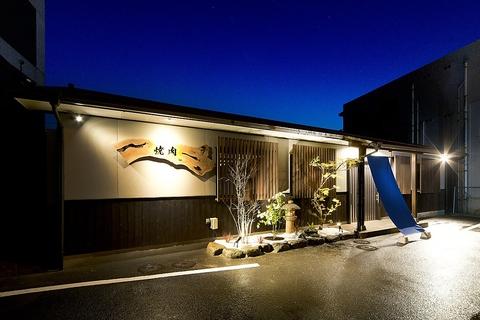 個室焼肉 李久 高松木太町店