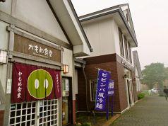 かもめ食堂 釧路のおすすめポイント1