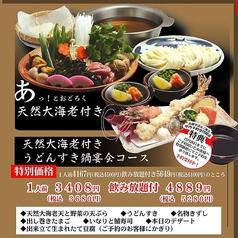 四國うどん 石津寝屋川店の写真