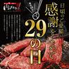 肉の目利き 石狩花川店のおすすめポイント1