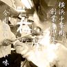 梅蘭 御茶ノ水ワテラス店のおすすめポイント2