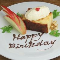 誕生日/記念日などに。特製デザートプレートもご用意。