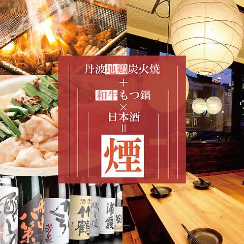 オシャレな店内で備長炭で焼き上げる炭火焼き鳥や鶏刺し・和牛もつ鍋を堪能できる店!
