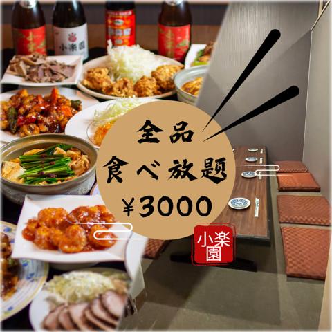 台湾料理食べ放題 全席個室居酒屋 小楽園 島店
