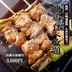九州料理専門店 博多村 八王子店のコース写真