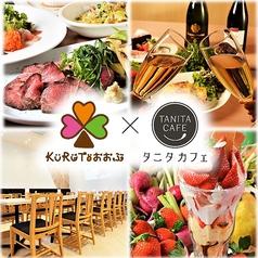 KURUTOおおぶ タニタカフェ