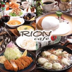 リオンカフェの写真