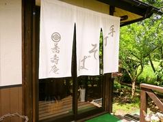 蕎壽庵の写真