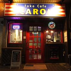 Tako cafe CAROLの写真