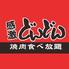 焼肉 感激どんどん 武蔵村山店のロゴ