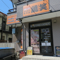 鶏笑 海老名店の写真